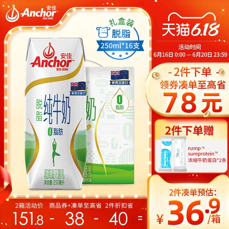 新西兰进口牛奶整箱 安佳Anchor成人0脂 脱脂纯牛奶250ml*16盒