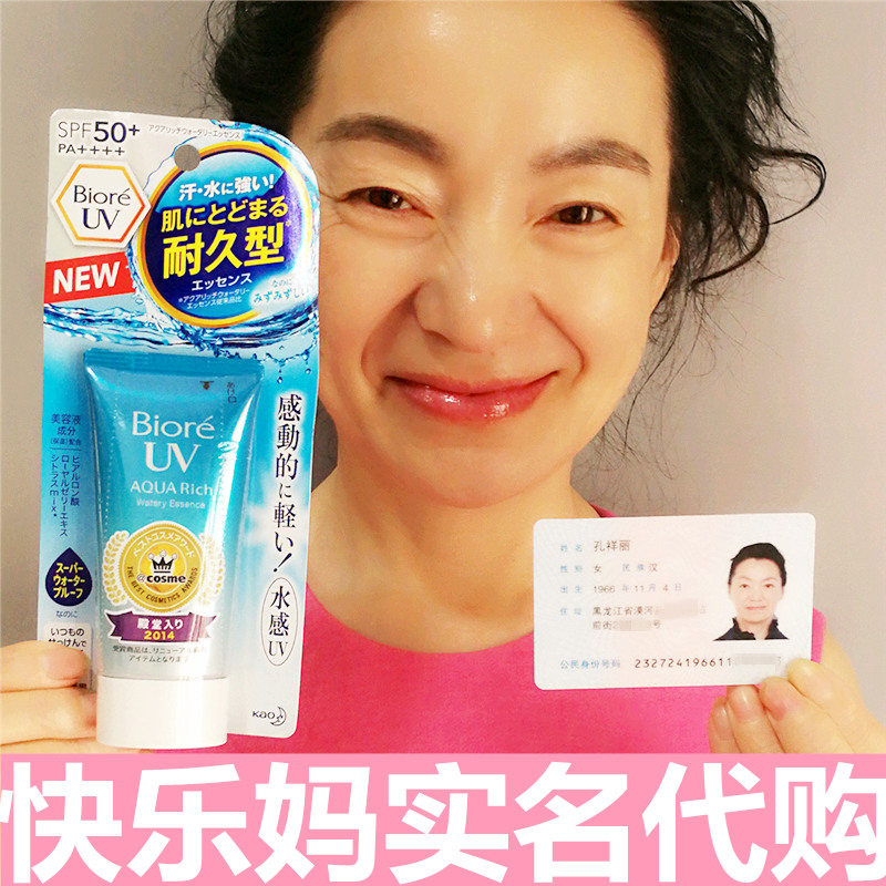 日本代购 biore碧柔温和防晒霜保湿凝露蓝管防紫外线水活蓝瓶隔离