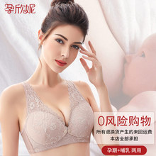Breast feeding bra for pregnant women
