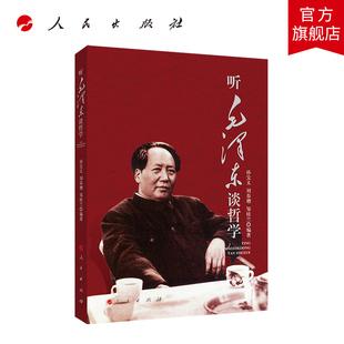 听毛泽东谈哲学