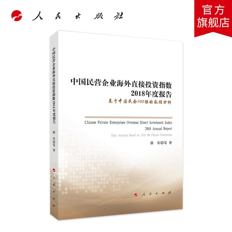 中国民营企业海外直接投资指数2018年度报告——基于中国民企500强的数据分析 人民出版社
