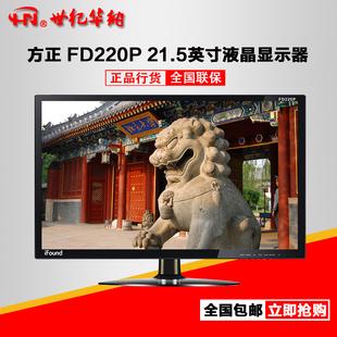 电脑显示器壁挂 iFound 21.5英寸高清办公家用台式 方正FD220P