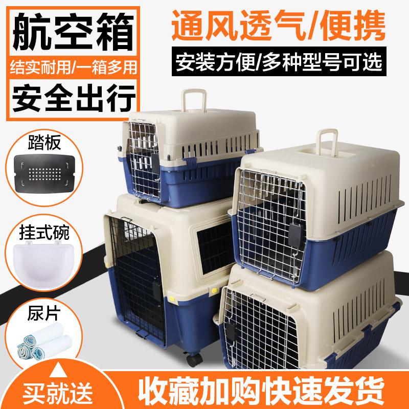 貓咪航空箱狗狗寵物旅行箱貓箱貓籠子便攜包外出空運寵物箱托運箱