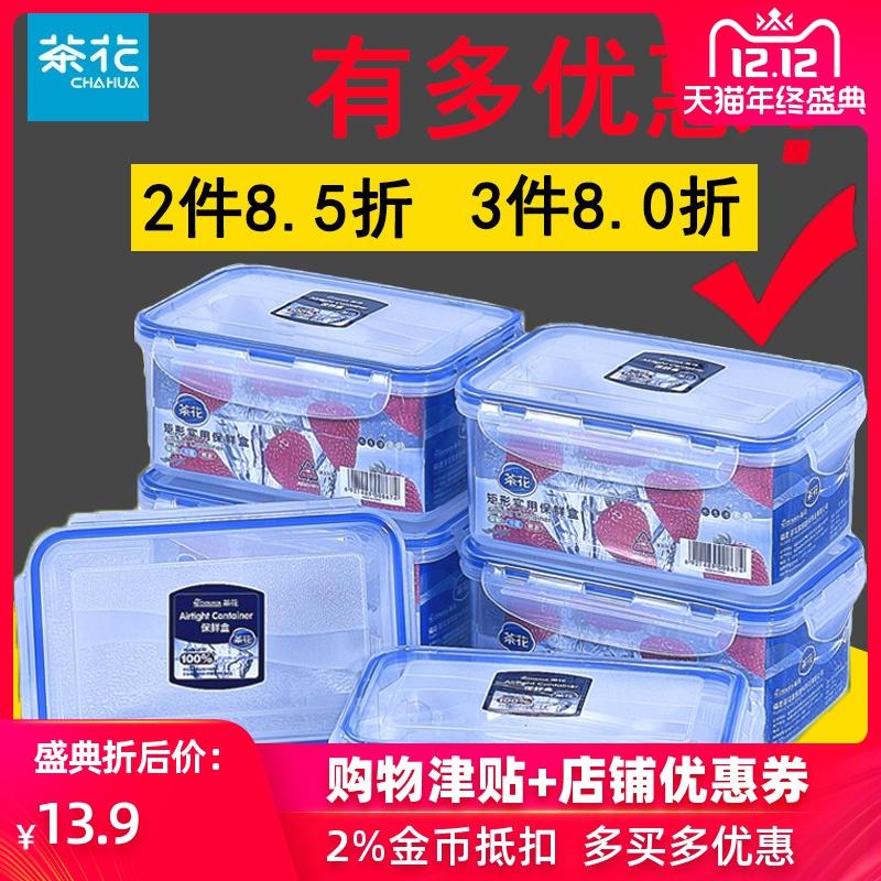 茶花塑料保鲜盒家用冰箱专用食品级水果盒密封便携可微波饭盒小号