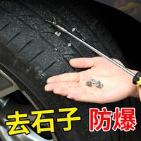 汽车轮胎石子清理钩工具不锈钢勾子多功能去石头神器清石钩车用