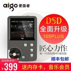 爱国者mp3-105Plus无损mp3音乐播放器hifi发烧专业随身听学生版小型便携式运动DSD128车载国砖母带级听歌神器