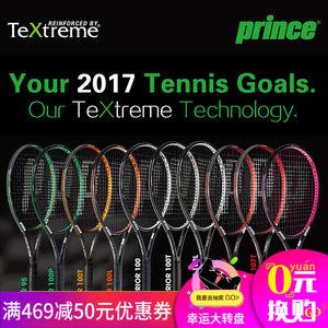 Prince王子网球拍单人Textreme Tour 95 100专业训练全碳素正品