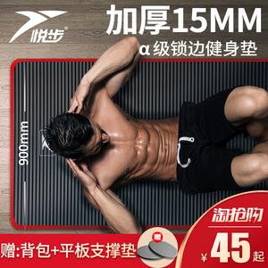 悦步男士健身垫初学者瑜伽垫子加厚加宽加长防滑运动瑜珈地垫家用