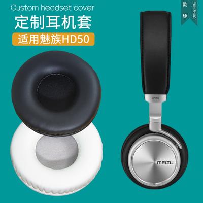 Yun Zhuo Meizu Meizu HD50 headphone cover earmuffs sponge cover leather earmuffs ear cotton ear pads replacement repair parts