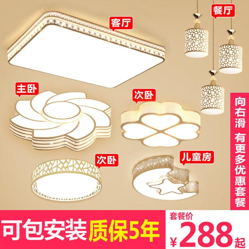 全屋灯具套餐组合三室两厅套装led客厅灯长方形吸顶灯家用卧室灯