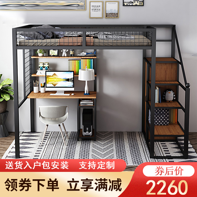 Iron elevated bed sheet upper bed lower empty table small attic bed dormitory iron frame bed upper and lower bunk beds