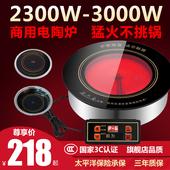 商用电陶炉火锅圆形嵌入式 3000大功率砂锅串串烤肉专用不挑锅具
