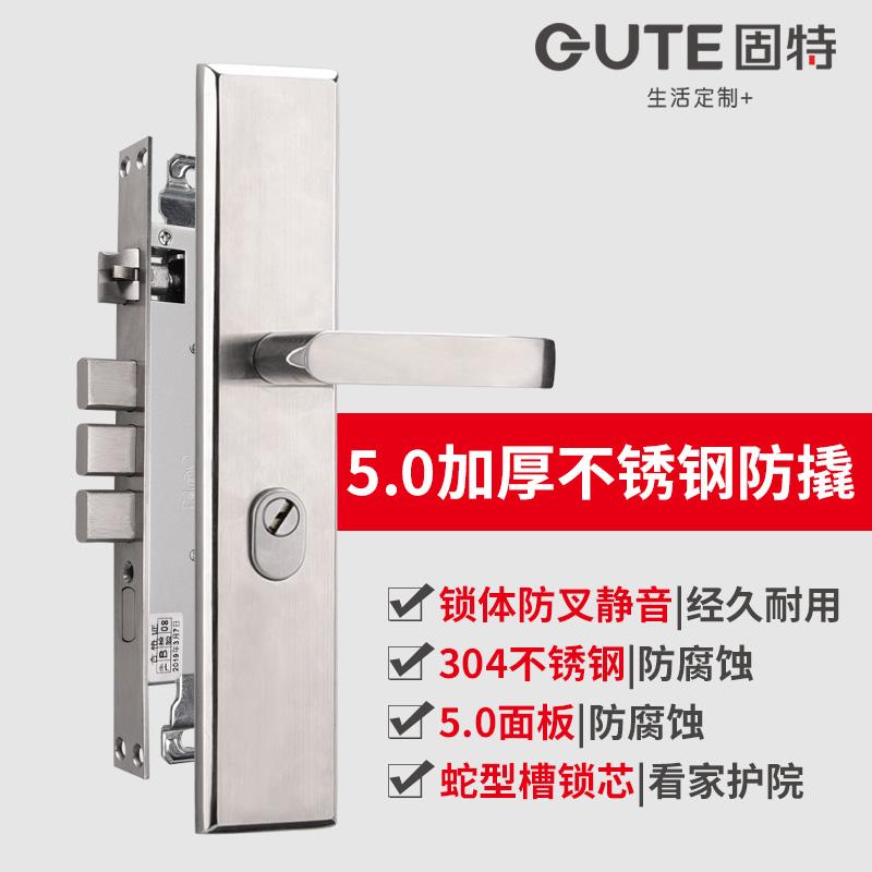 固特304不锈钢防盗门锁套装机械锁