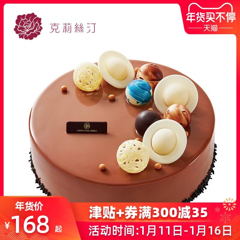 克莉丝汀生日蛋糕巧克力蛋糕鲜奶蛋糕可可蛋糕夏夜星空慕斯上海