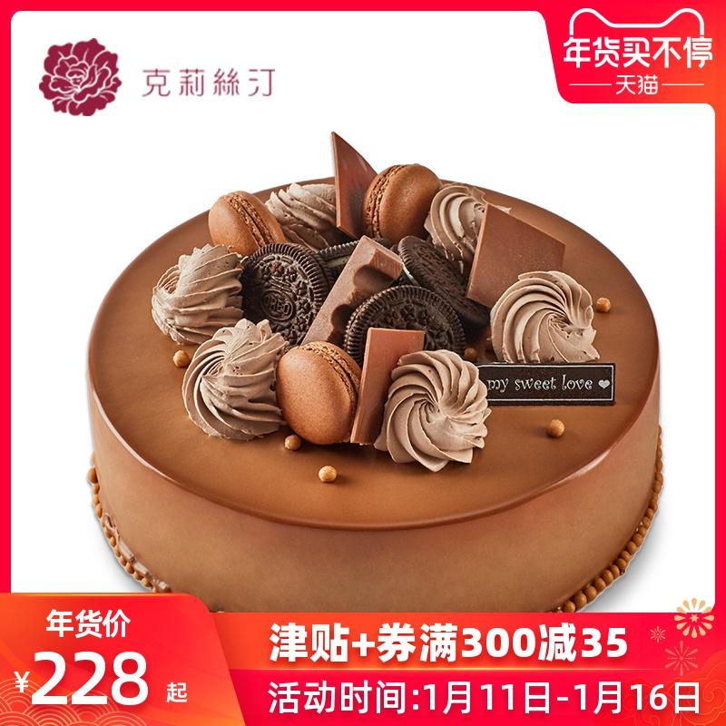 克莉丝汀生日蛋糕椰香心语巧克力蛋糕奥利奥蛋糕奶油蛋糕上海南京