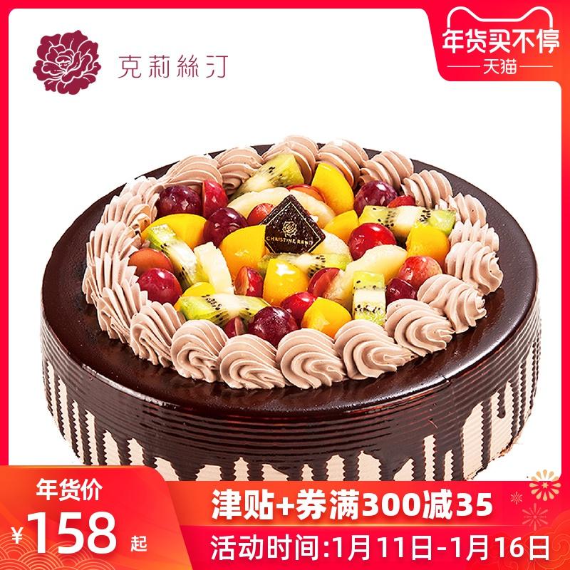 克莉丝汀生日蛋糕同城配送上海 情侣网红女神创意糕点