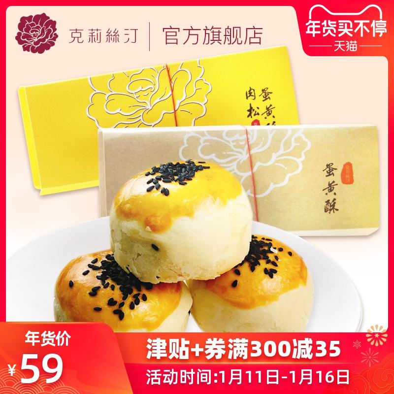克莉丝汀肉松蛋黄酥鸭蛋黄咸蛋黄2盒装礼盒手工零食糕点酥