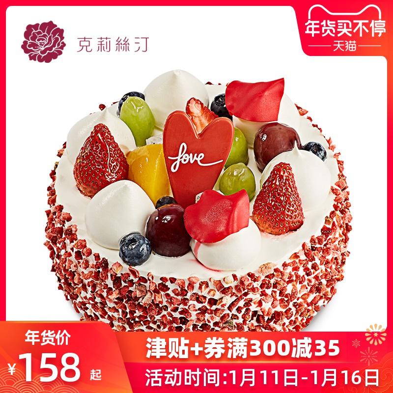 克莉丝汀生日蛋糕唯爱珍言奶油鲜奶蛋糕水果蛋糕草莓蛋糕上海鲜果