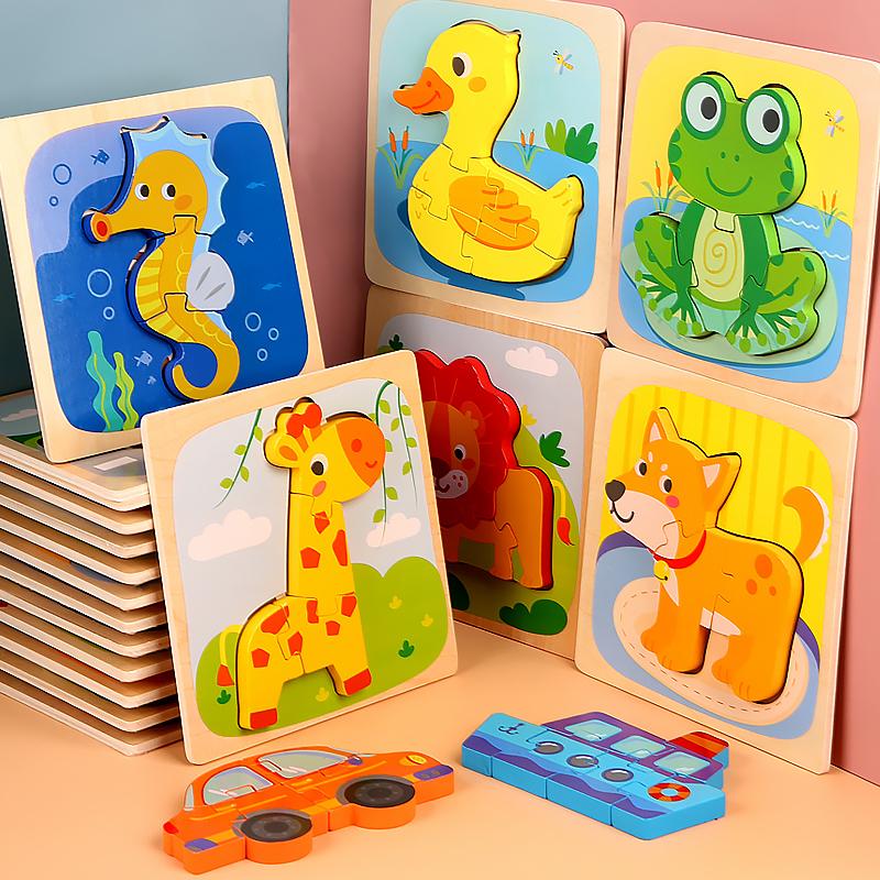 拼图儿童益智男孩1一2岁女孩3半立体积木0婴幼儿早教两岁宝宝玩具