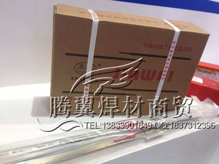 北京金威A062不锈钢焊条 E309L-16超低碳不锈钢焊条
