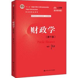 2020年新版 财政学 第十版第10版 陈共 教育部经济管理类核心课程教材 中国人民大学出版社图片
