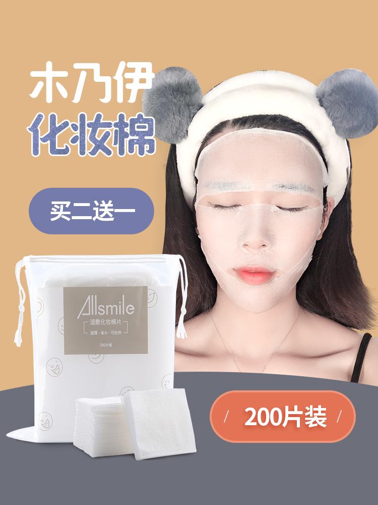 卸妆棉卸妆用工具脸部上妆粉底敷脸棉片薄款卸妆巾亲肤家用柔软