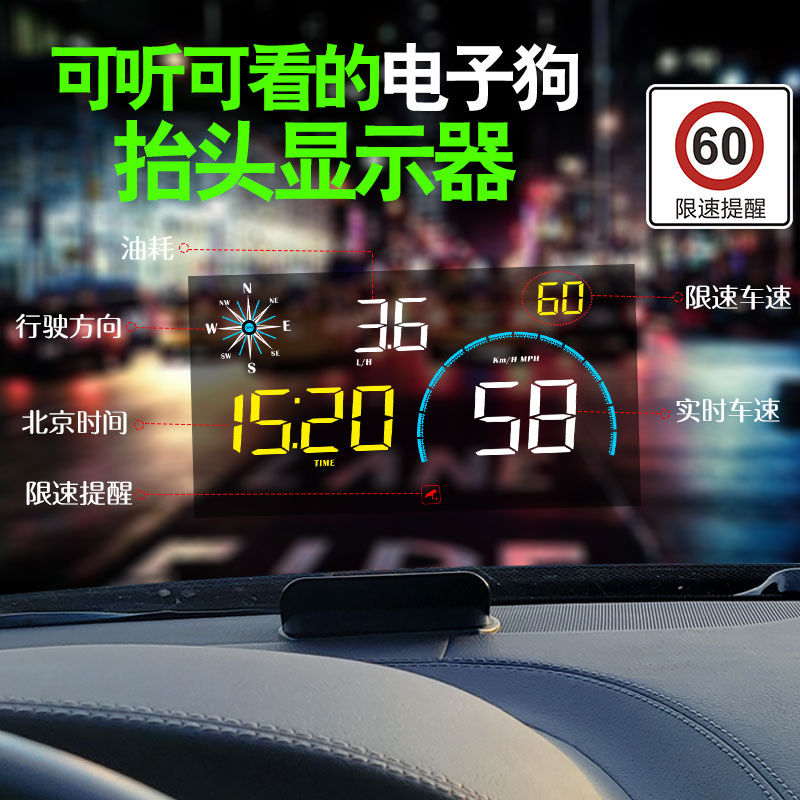 Vehicle HUD head up display GPS satellite vehicle speed time fuel consumption display speed measurement with electronic dog
