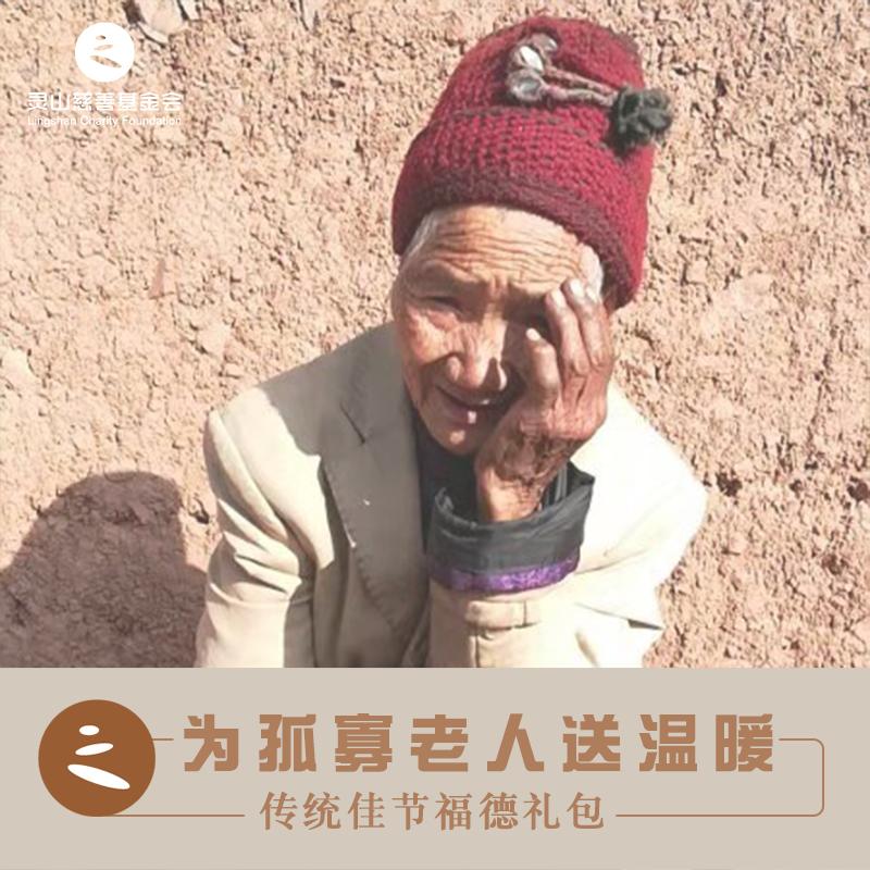 为孤寡老人送温暖 传统佳节福德礼包 祝老人99健康长寿 公益捐赠