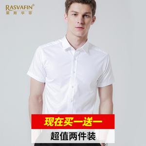 领20元券购买2020夏季白衬衫男士短袖商务正装修身职业工装大码白色半袖衬衣寸