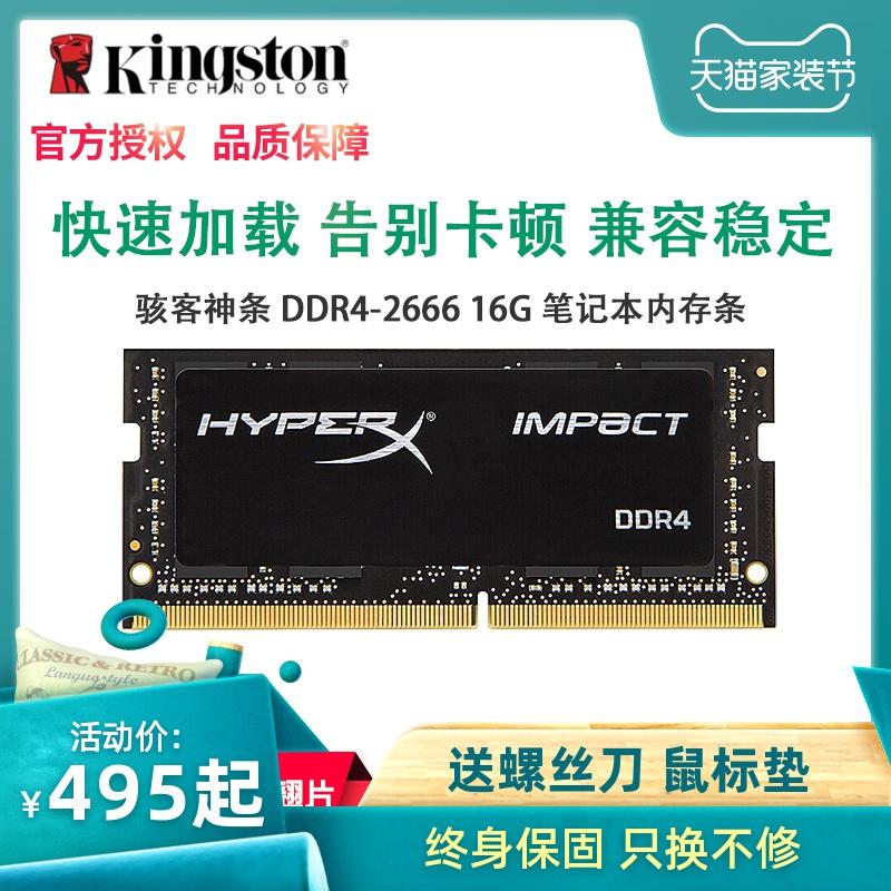 金士顿骇客神条 Impact DDR4 2666 16G 四代笔记本电脑内存条16GB