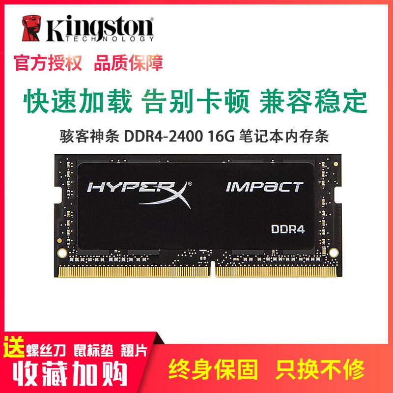 金士顿骇客神条Impact DDR4 2400 16G 四代笔记本内存条 兼容2133