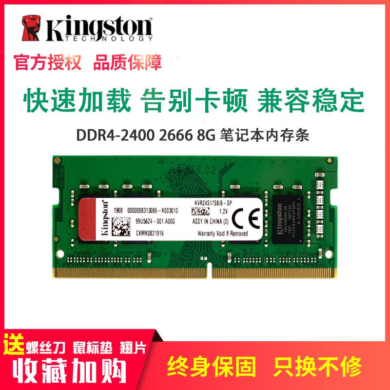 kingston/金士顿四代DDR4 2400 2666 8G笔记本电脑内存条兼容2133