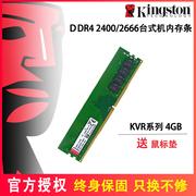 Kingston/金士顿骇客DDR4 2133 2400 2666 4G台式机电脑内存条4GB