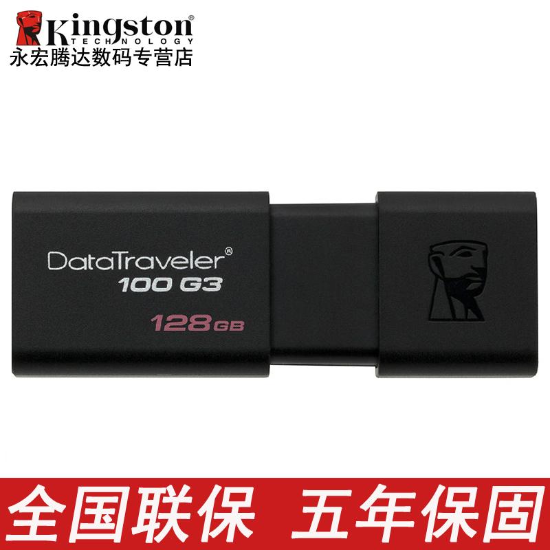 金士顿U盘128gu盘 高速USB3.0 DT100 G3 128G U盘128g包邮128GB