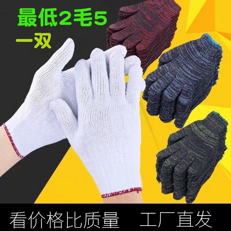 Gloves labor protection wear-resistant cotton thread antiskid safflower labor operation thickened cotton yarn protection cotton thread machine repair vehicle