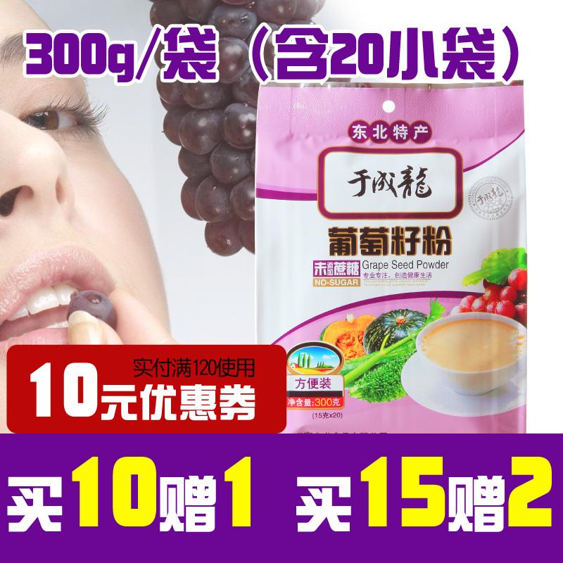 【买10赠1 买15赠2】于成龙 葡萄籽粉 熟粉女抗氧化花青素皙颜