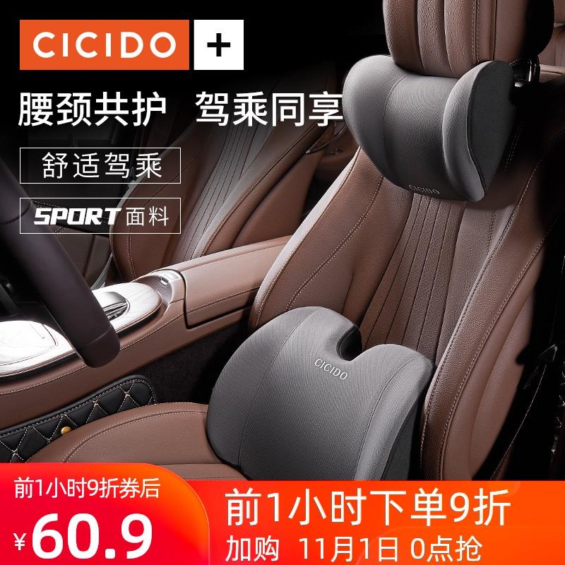 CICIDO SPORT面料汽车头枕腰靠套装车用靠垫腰垫座椅腰枕护腰靠枕