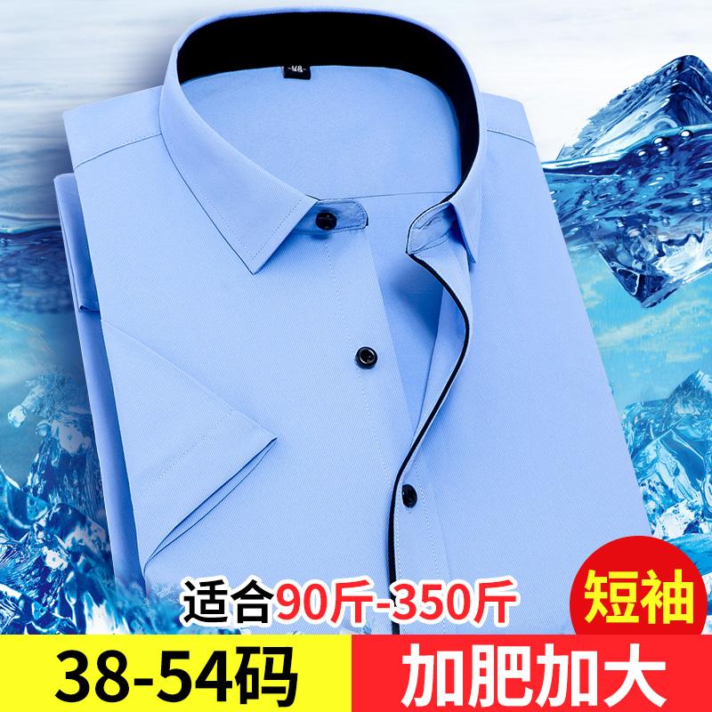 夏季短袖衬衫男蓝色商务职业工装衬衣男薄款半袖寸杉加肥加大大码