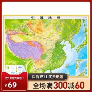 北斗地图3D立体图 2019新版 中国地形图3d立体地图 约90cmx60cm 精细三维地貌凹凸立体地图挂图 中小学生地理学习
