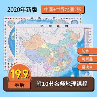中国地图地理中学生地图墙贴防水覆膜高中生中国地图2020年新版 世界地图学生用折叠地图 中国地图2020年新版 北斗地图直营 高清