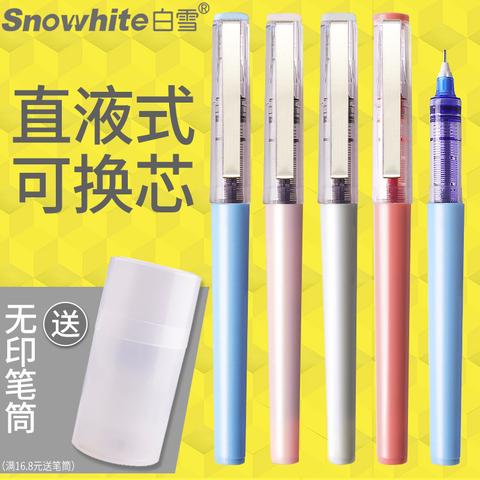 白雪可换笔芯直液笔 直液式速干走珠笔学生用中性笔考试专用笔签字笔x88针管型可替芯0.5mm黑色少女心文具