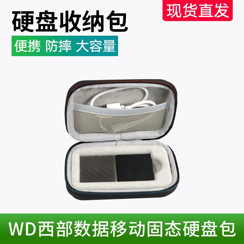 WD西部數據移動固態硬碟收納包 MyPassport SSD保護套512g防震盒