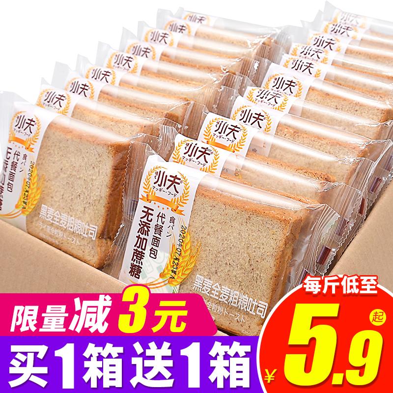 黑麦全麦粗粮吐司面包整箱健身代餐低0早餐卡无蔗糖脂肪零食品