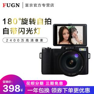 FUGN/富京 G24数码相机学生入门照相机旋转自拍旅游家用相机