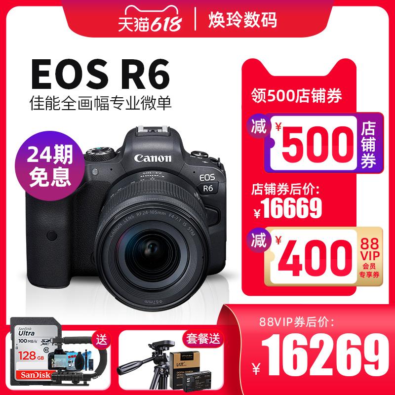 24期免息 Canon佳能 EOS R6 全画幅专业微单相机 佳能微单r6机身24-105套机4k高清旅游