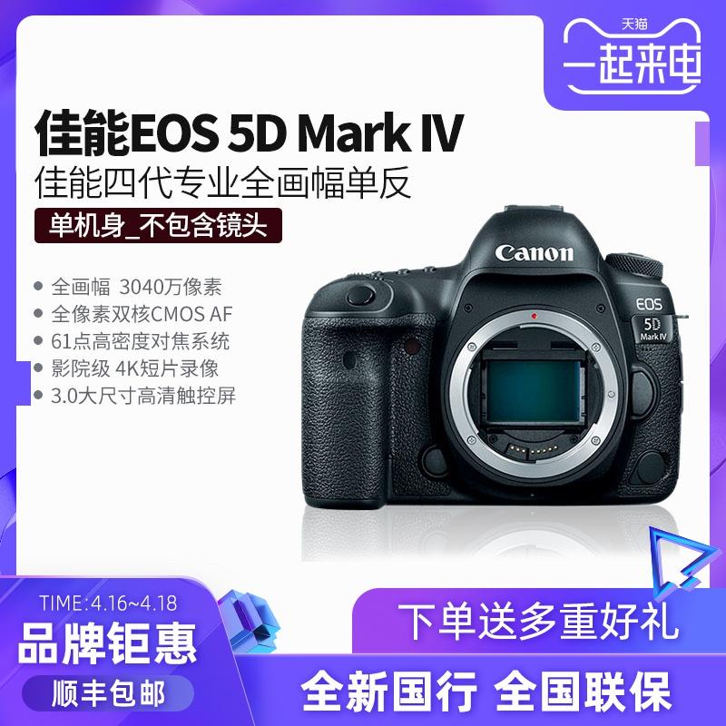 Canon/佳能 EOS 5D Mark IV机身 全画幅专业数码单反相机 5Dmakr4