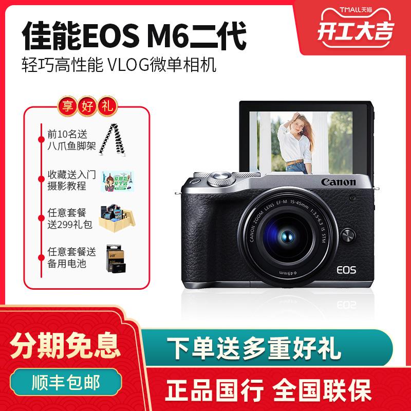 领劵减400 Canon/佳能 EOS M6 Mark II 微单数码相机 佳能m6mark2 二代微单 入门4K旅游