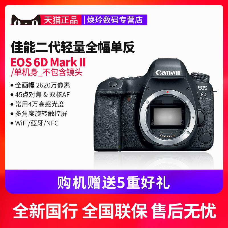 佳能6d2单机身 EOS 6D Mark II 全画幅数码专业单反相机 全新正品