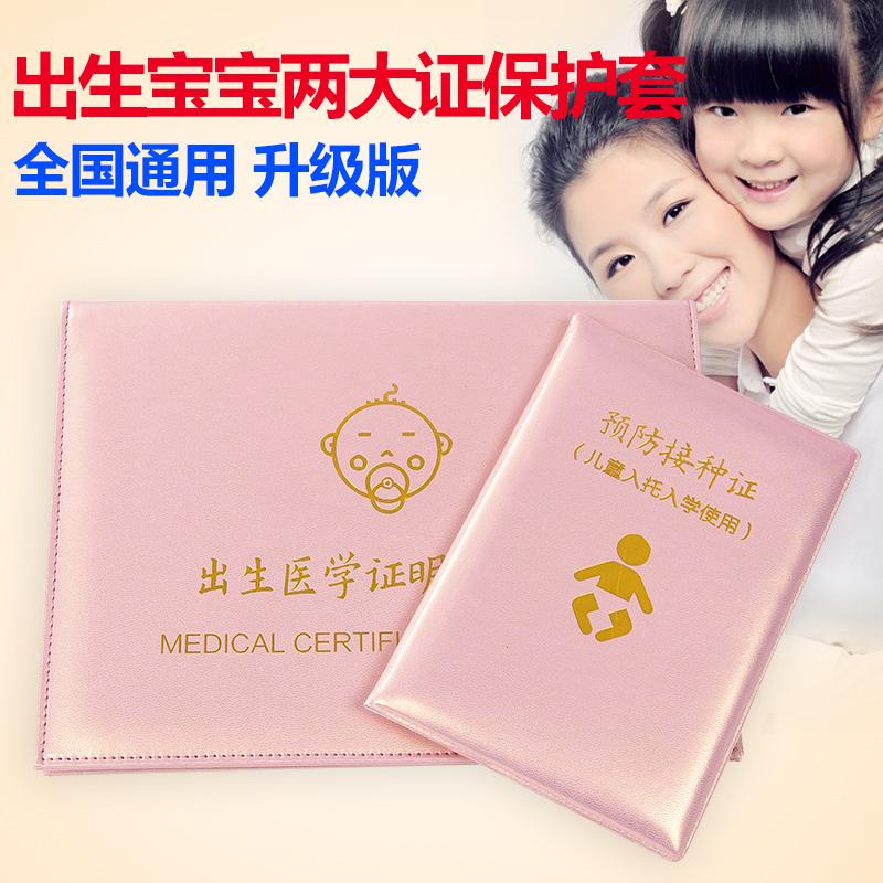 【新版】宝宝出生证明保护套件医学证明疫苗本预防接种证保护套