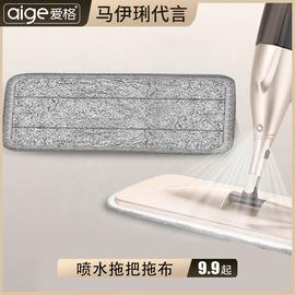 爱格喷水粘贴式拖把替换布平板拖布细纤维布碳纤丝清洁布